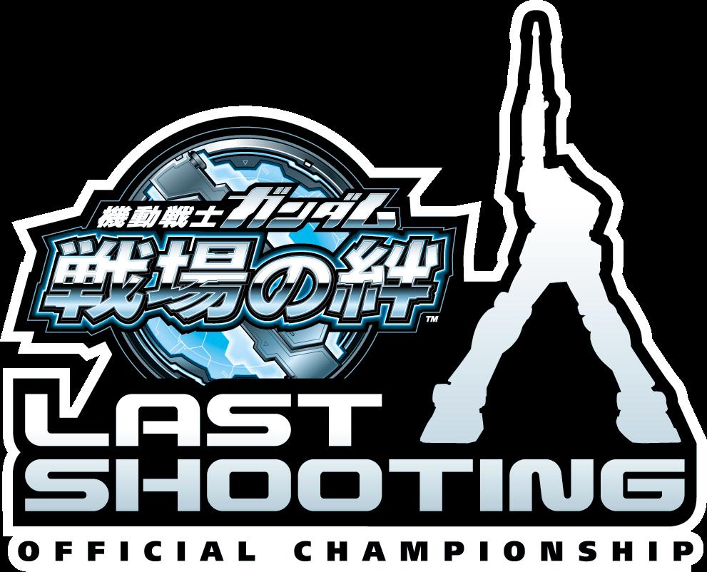 『機動戦士ガンダム 戦場の絆』 オフィシャル大会 -LAST SHOOTING-エントリーフォーム